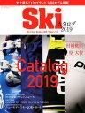 スキーカタログ(2019) ニューモデル掲載数No.1 (ブルーガイド・グラフィ...
