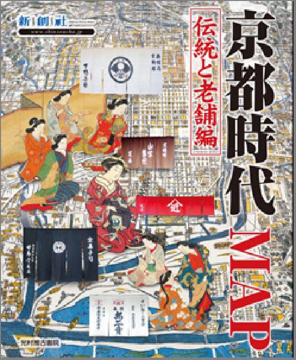 京都時代map(伝統と老舗編) (Time trip map) [ 新創社 ]