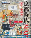 京都時代map(伝統と老舗編) [ 新創社 ]
