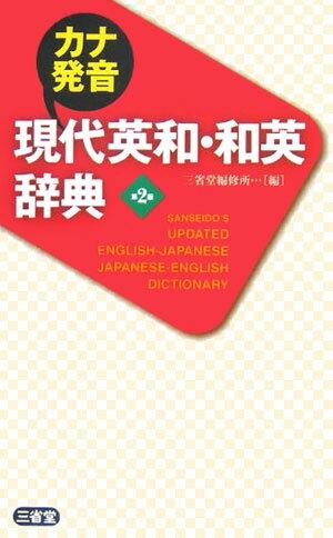 カナ発音現代英和・和英辞典第2版 [ 三省堂 ]