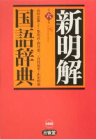 新明解国語辞典第6版