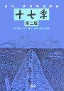 連句・俳句季語辞典十七季第2版 [ 東明雅 ]