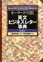 キーワードで引く英文ビジネスレター事典第2版