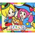 こどものうた だいすきっズそんぐ〜マル・マル・モリ・モリ!〜(3CD)