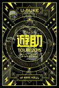 TOUR 2015 あの・・ドリームランドに来ちゃったんですケド。【Blu-ray】 [ 遊助 ]