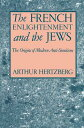 The French Enlightenment and the Jews: The Origins of Modern Anti-Semitism FRENCH ENLIGHTENMENT & THE JEW [ Arthur Hertzberg ]