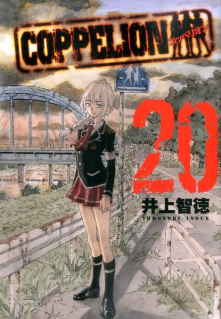 COPPELION -コッペリオン- 第20巻