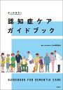 認知症ケアガイドブック [ 日本看護協会 ]