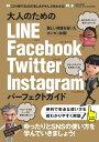 大人のための LINE Facebook Twitter Instagram パーフェクトガイド 4大SNSをゆったりとマスターする! [ 河本 亮 ]