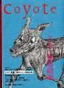 coyote(no.47) 特集:今、野坂昭如