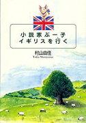 小説家ぶー子イギリスを行く/ぶー子のスケッチブック