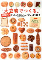 大豆粉でつくる、糖質オフでもこんなにおいしいパンとお菓子