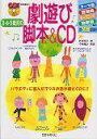 3・4・5歳児の劇遊び脚本& CD [ 秋田桂子 ]