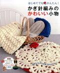 かぎ針編みのかわいい小物