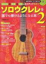 メロディ→伴奏→ソロの3ステップ方式でソロウクレレを誰でも弾けるようになる本(2) (リットーミュー