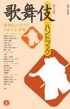 歌舞伎手册,第三版[歌舞伎ハンドブック第3版 [ 藤田洋 ]]