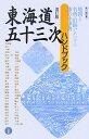 東海道五十三次ハンドブック改訂版 [ 森川昭 ]