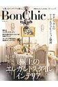 BonChic(vol.13) 美しい住空間と至福の時極上のエレガントスタイルインテリア (別冊Pl