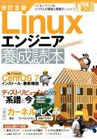Linuxエンジニア養成読本改訂3版
