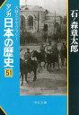 マンガ日本の歴史(51) [ 石ノ森章太郎 ]