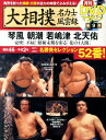 大相撲名力士風雲録(9)