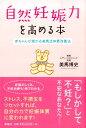自然妊娠力を高める本 赤ちゃんが授かる美馬式体質改善法 [ 美馬博史 ]
