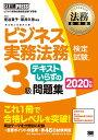 法務教科書 ビジネス実務法務検定試験(R)3級 テキストいらずの問題集 2020年版 (EXAMPRESS) [ 菅谷 貴子 ]