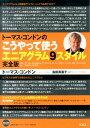 楽天楽天ブックスDVD>トーマス・コンドンのこうやって使うエニアグラム9スタイル完全版 (<DVD>) [ トーマス・コンドン ]
