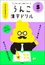 日本一楽しい漢字ドリル うんこ漢字ドリル 小学5年生 [ 文