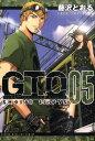 GTO SHONAN 14DAYS(5) [ 藤沢とおる ]