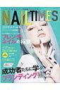 NAIL TIMES(vol.5(2016 Spri)