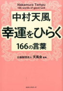 ��¼ŷ��������Ҥ餯166�θ���