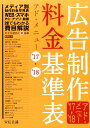 広告制作料金基準表('17→'18) [ 宣伝会議 ]