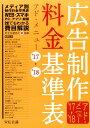 広告制作料金基準表('17→'18) アド・メニュー [ 宣伝会議 ]