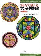 30分で塗れるマンダラ塗り絵〈佛教篇〉