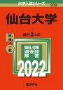 仙台大学 (2022年版大学入試シリーズ) [ 教学社編集部 ]