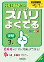 中間・期末テストズバリよくでる東京書籍版新編新しい科学(理科 3年)