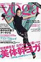 ヨガジャーナル(vol.43) 日本版 引き締まる!ヨガがもっと楽しくなる!美体幹ヨガ (Saita mook)