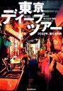 東京ディープツアー [ 黒沢永紀 ]