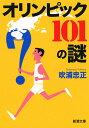オリンピック 101の謎 (新潮文庫) [ 吹浦 忠正 ]