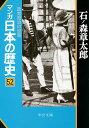 マンガ日本の歴史(52) [ 石ノ森章太郎 ]