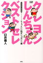 クレヨンしんちゃんベストセレクション(ちょっといい話がいっぱい!!編) [ 臼井儀人 ]