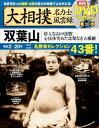大相撲名力士風雲録(10)