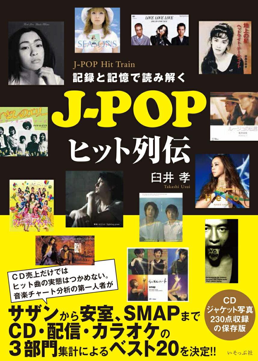 記録と記憶で読み解くJ-POPヒット列伝 [ 臼井孝 ]