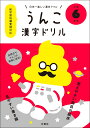 日本一楽しい漢字ドリル うんこ漢字ドリル 小学6年生 [ 文