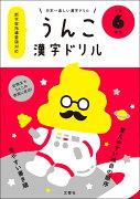 日本一楽しい漢字ドリル うんこ漢字ドリル 小学6年生