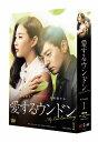 愛するウンドン DVD-BOX1 [ チュ・ジンモ ]