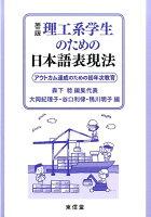 理工系学生のための日本語表現法第3版