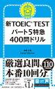 新TOEIC TESTパート5特急 [ 神崎正哉、DanielWarr ]