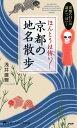 ほんとうは怖い京都の地名散歩 碁盤の目には謎がいっぱい! (京都しあわせ倶楽部) [ 浅井建爾 ]